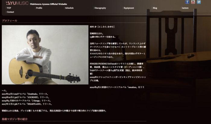 西村歩オフィシャルWEBサイト