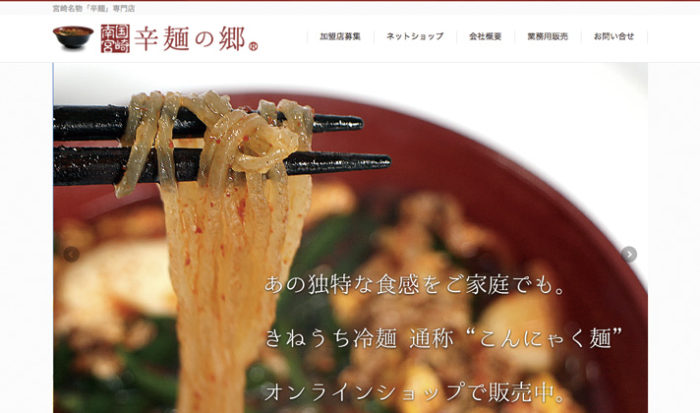 宮崎「辛麺の郷」