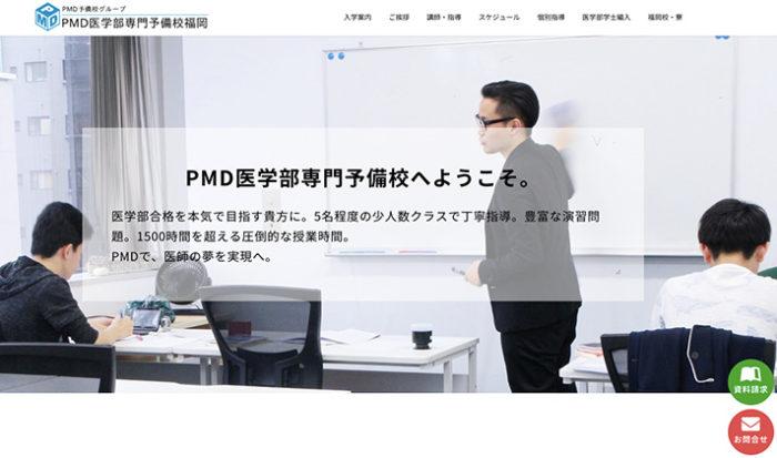 PMD医学部専門予備校福岡